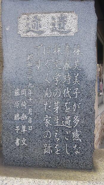 20120715hayashifumikohi.2jpg.jpg